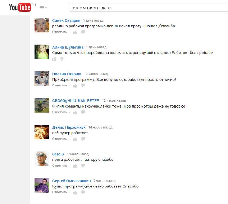 Взлом ВК через Блокнот - YouTube