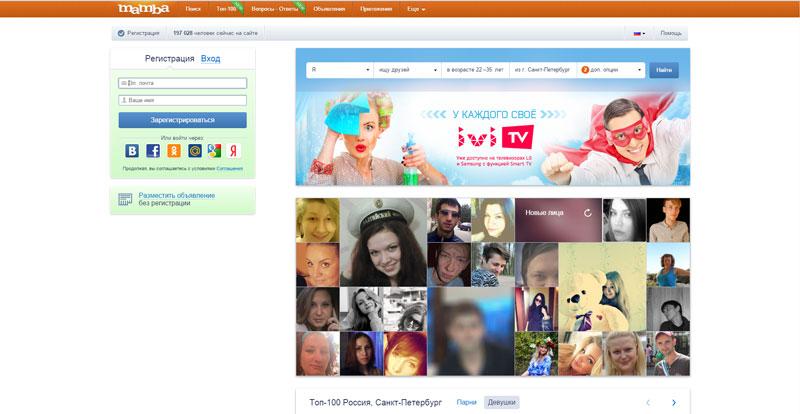 Сайт знакомств красноярск бесплатно мамба