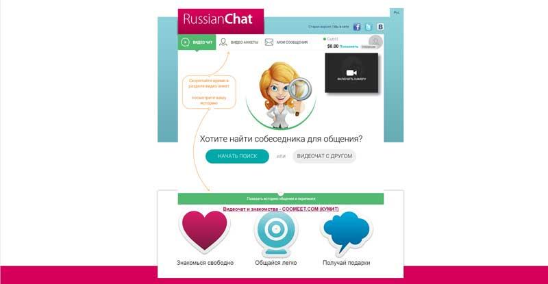 russianchat ru чат знакомств