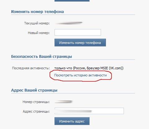 Проверить авторизацию Вконтакте