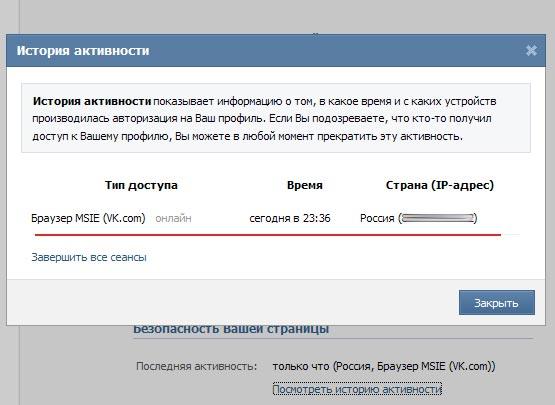 Кто входил Вконтакте