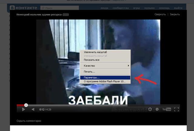 глючит видео в контакте