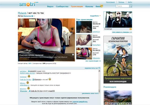 онлайн трансляция веб камера знакомства без регистрации