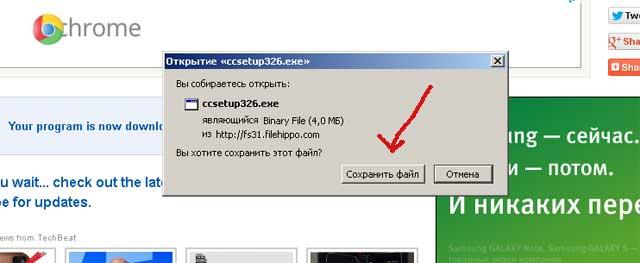 сохранение файла дистрибутива CCleaner