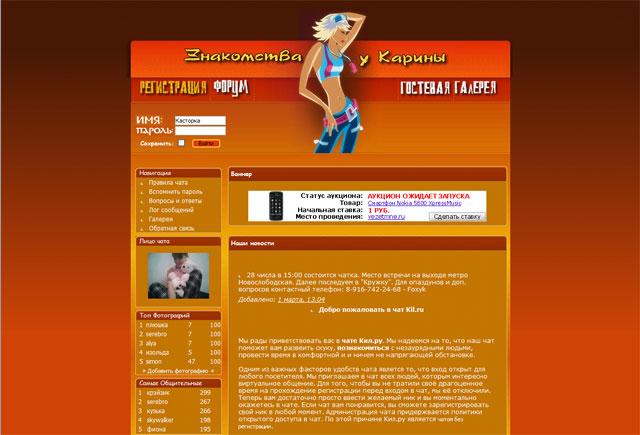 нижнекамский чат знакомств без регистрации