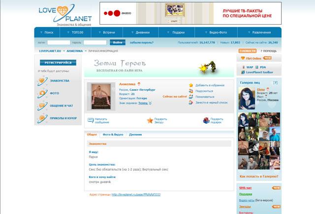 сайт знакомств приморского края без регистрации