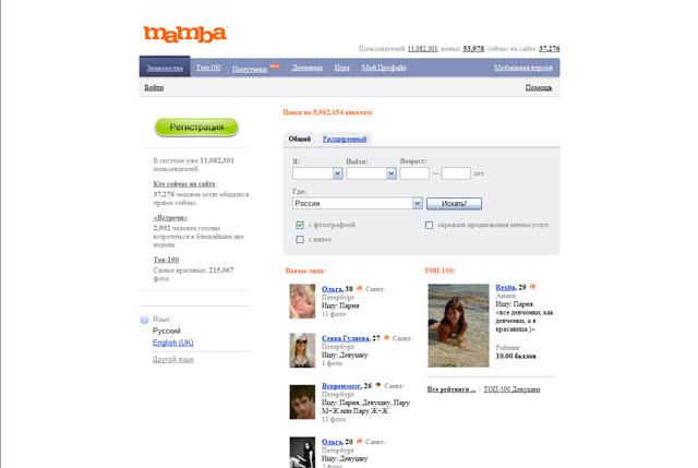 виртуальный сервер знакомств mamba