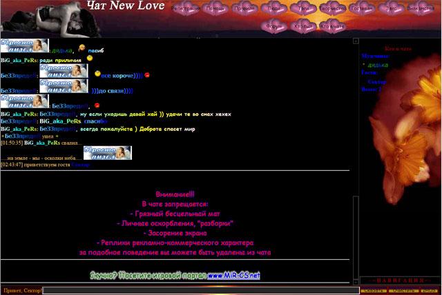 www бесплатный чат знакомств ru