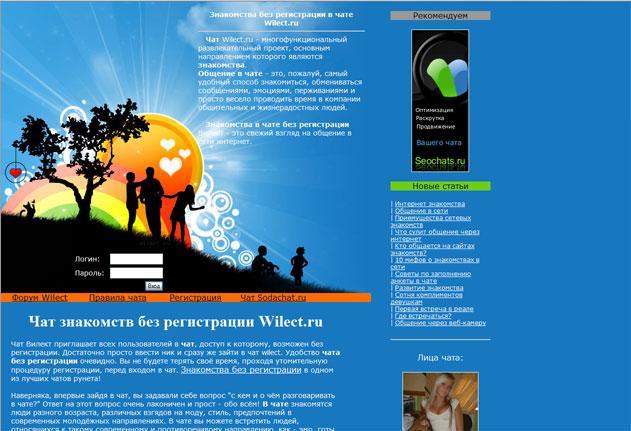 знакомства любовь ru сайт обсуждение