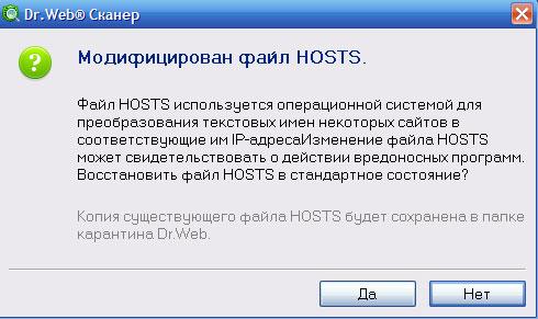 Вирус Hosts